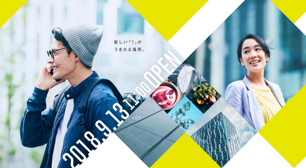 渋谷ストリームがついに9月13日オープンするよ