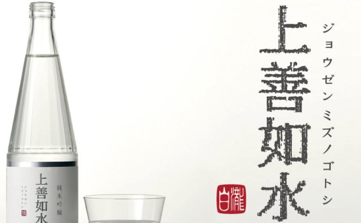 日本酒の上善如水はとっても飲みやすいお酒です。