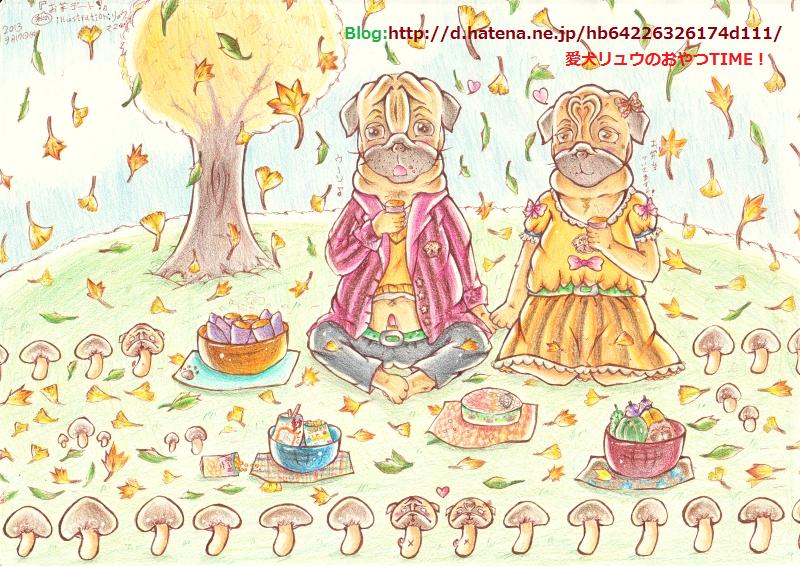 2013秋PUG!9月illustration