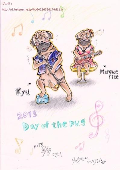 2013夏PUG!8月illustration