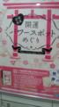 パワースポット巡り by 東京メトロ