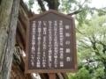 忌宮神社4