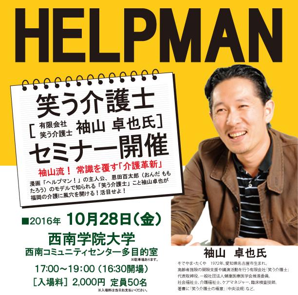 f:id:hcmblog:20161012145332j:plain