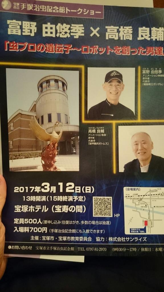 f:id:hd_murakami:20170328205416j:plain