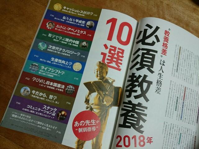 f:id:hd_murakami:20180118160743j:image