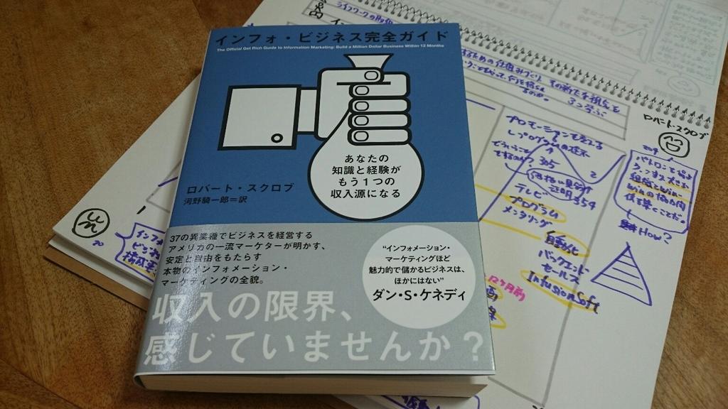 f:id:hd_murakami:20180919182248j:plain