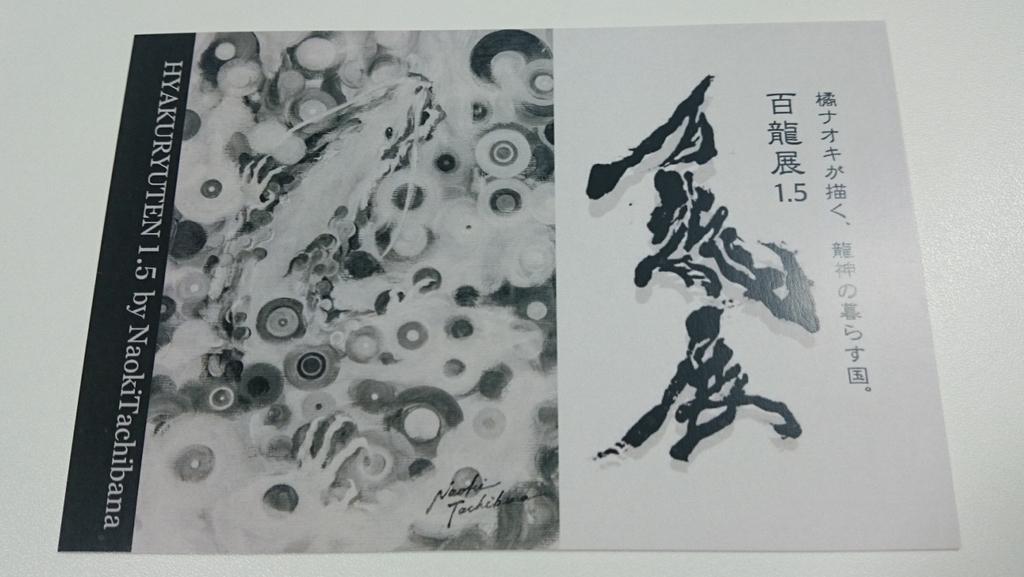 f:id:hd_murakami:20181114204911j:plain