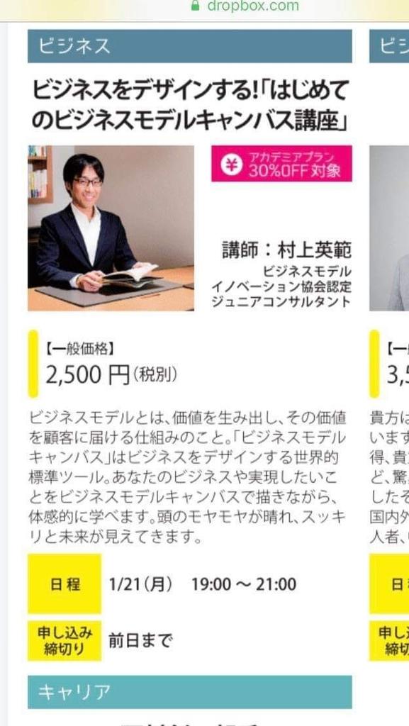 f:id:hd_murakami:20181130235345j:plain