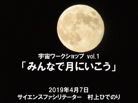 f:id:hd_murakami:20190409181904j:plain