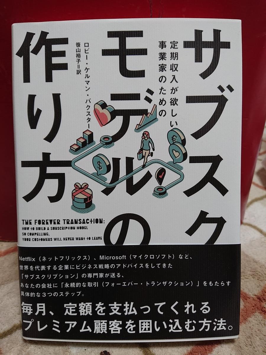 f:id:hd_murakami:20210228202953j:plain