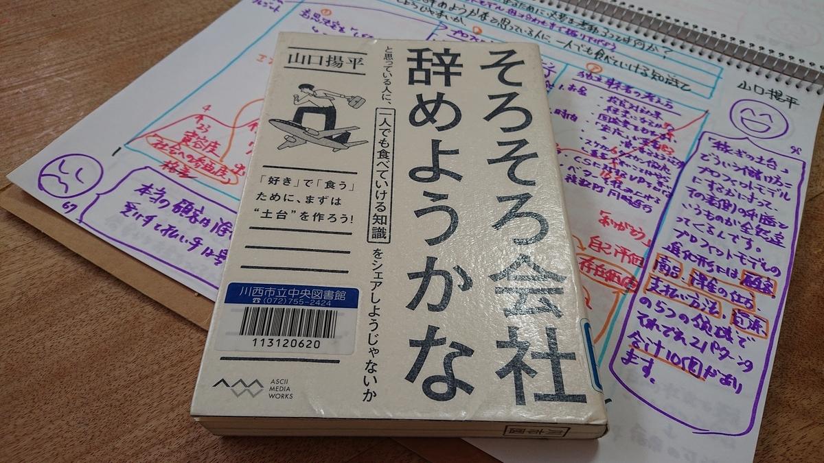 f:id:hd_murakami:20210228203537j:plain