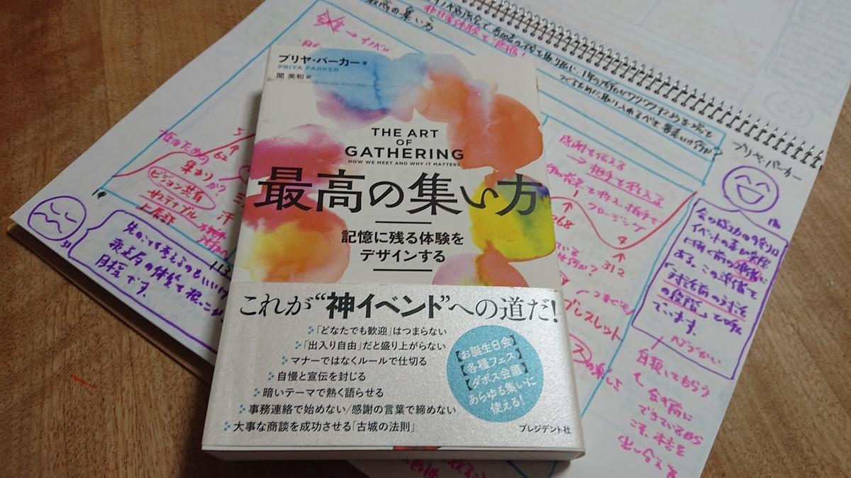 f:id:hd_murakami:20210331222334j:plain