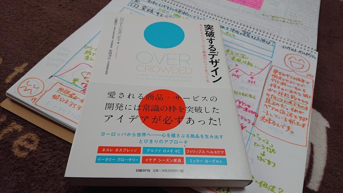 f:id:hd_murakami:20210505203532j:plain
