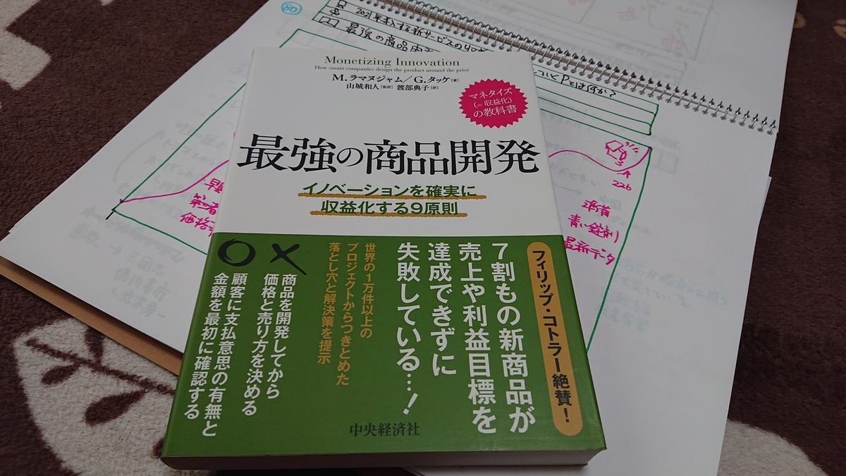 f:id:hd_murakami:20210505210513j:plain
