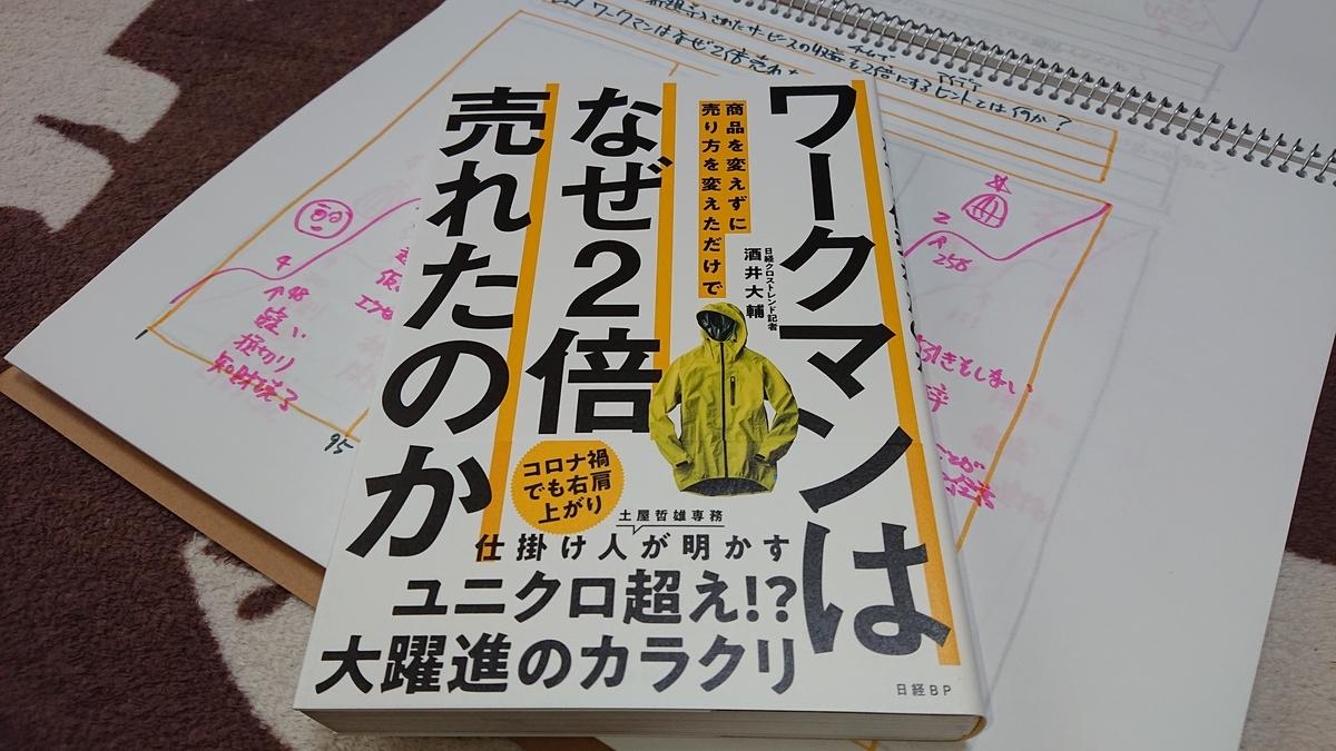 f:id:hd_murakami:20210505210545j:plain