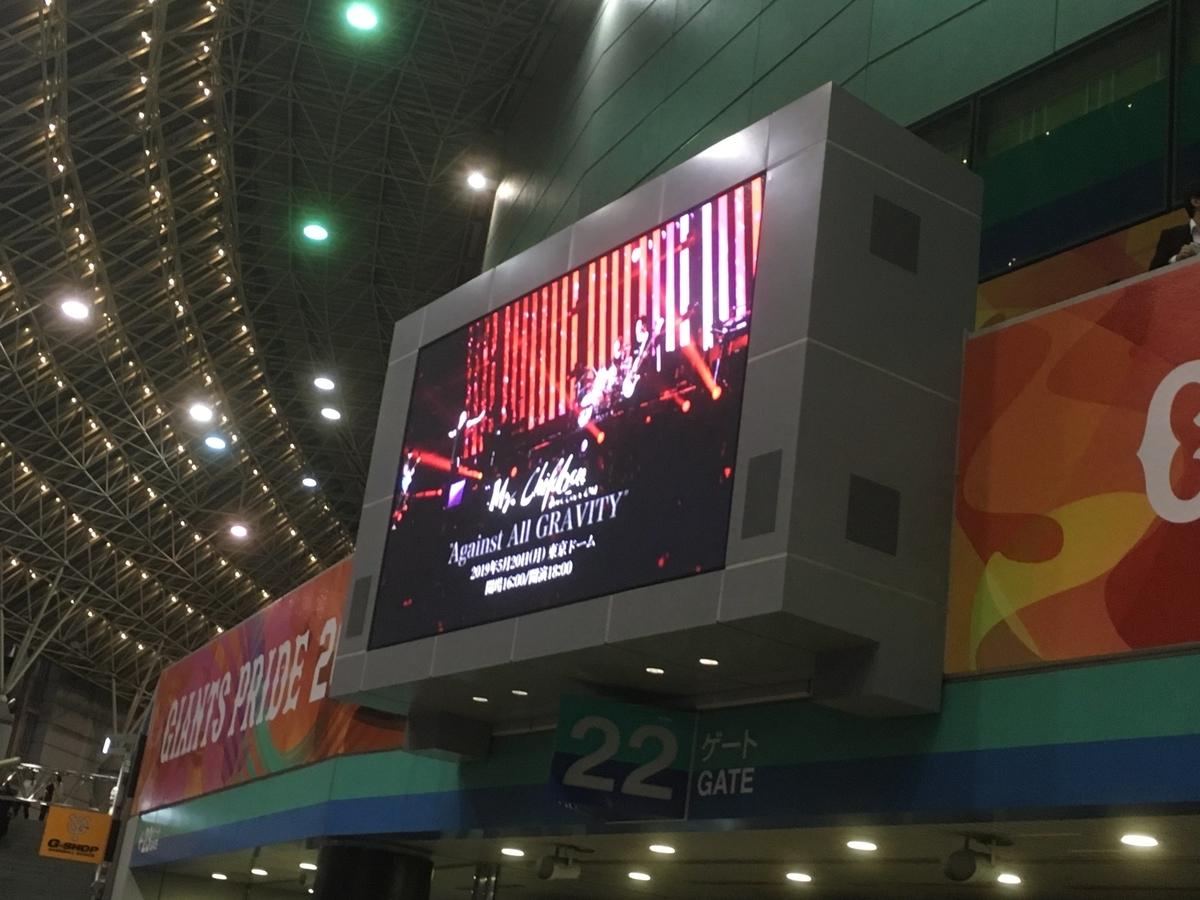 "Mr.Children Dome Tour 2019 ""Against All GRAVITY"" in Tokyo Dome"