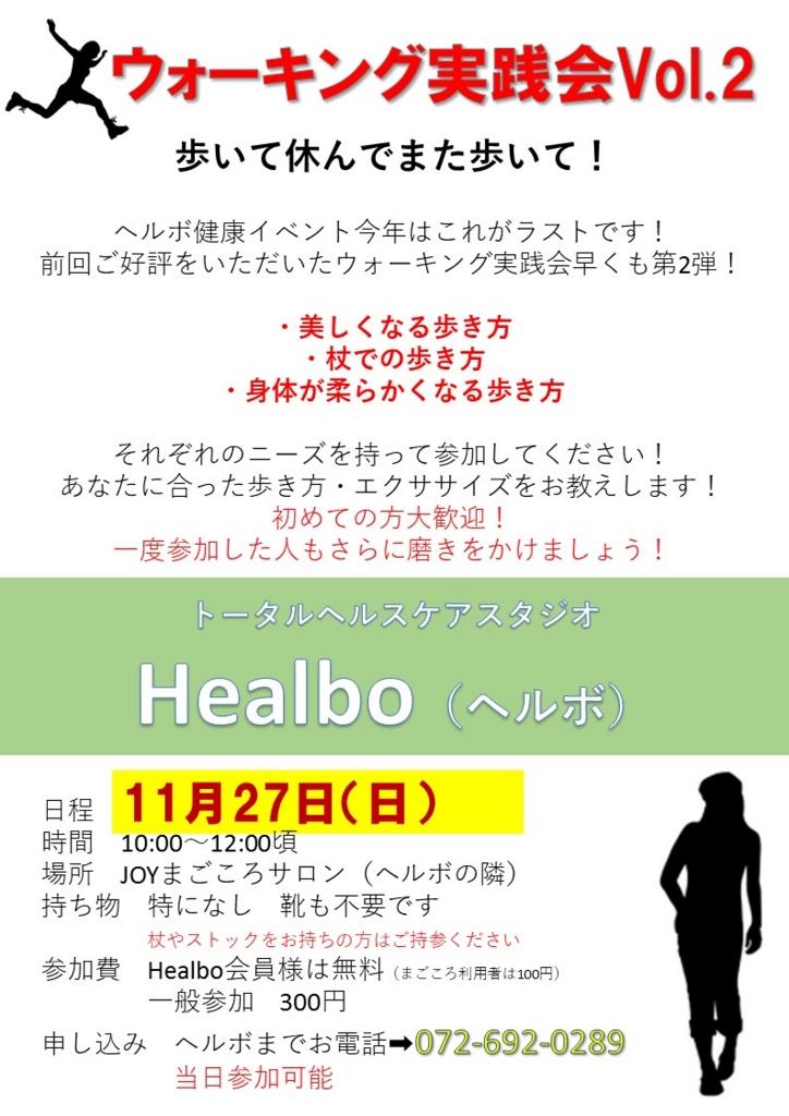 f:id:healbo:20161024171835j:plain