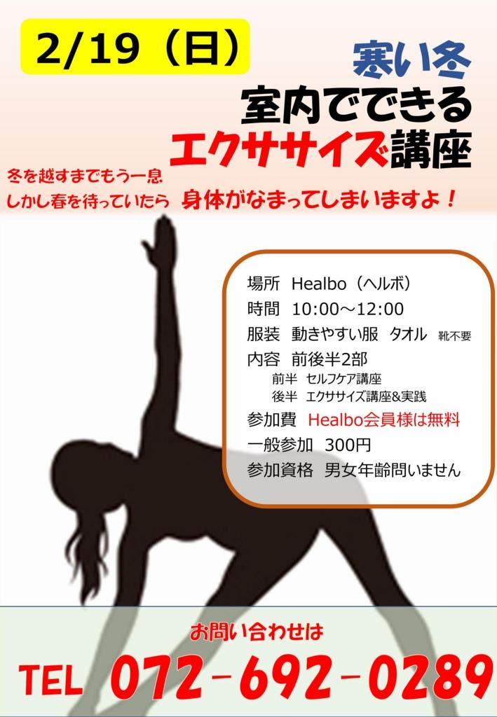 f:id:healbo:20170121113727j:plain