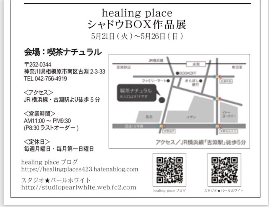 f:id:healingplaces423:20190409231038j:image