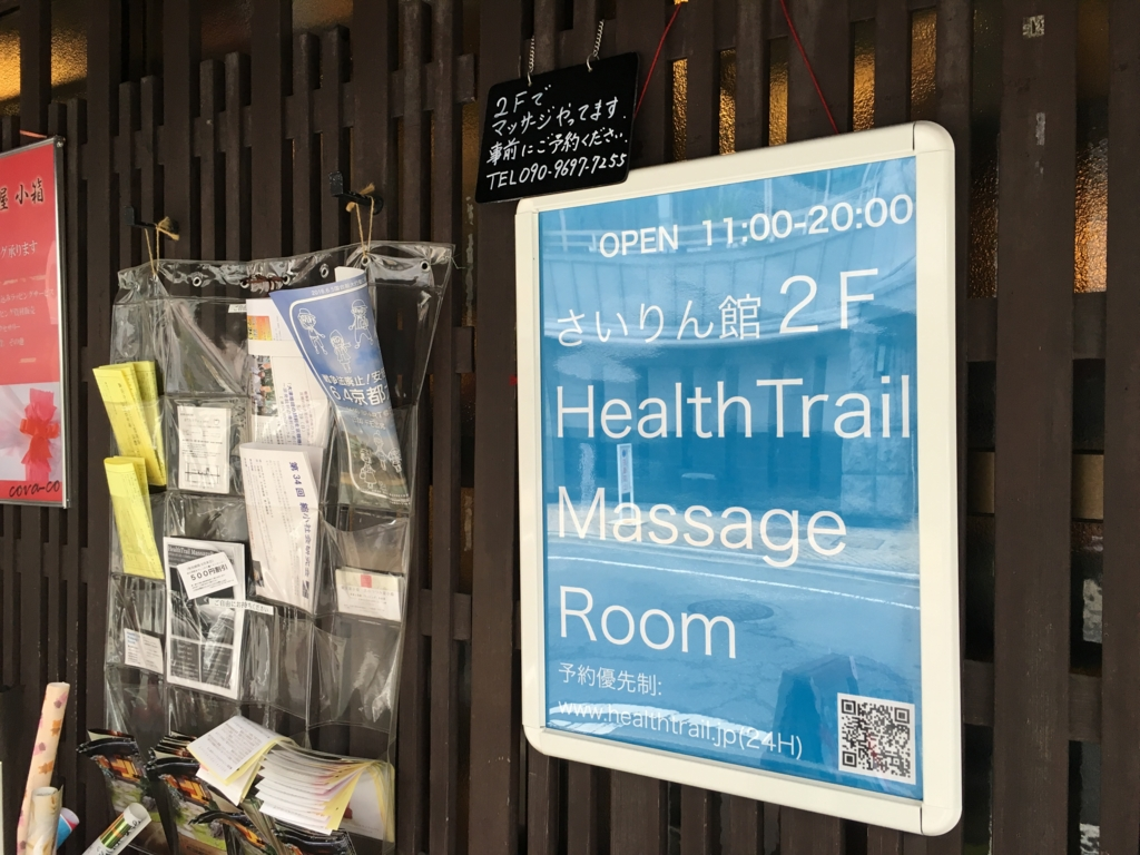 f:id:healthtrail:20161010081151j:plain