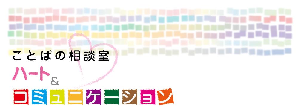 f:id:heart-kotoba:20161215013648j:plain