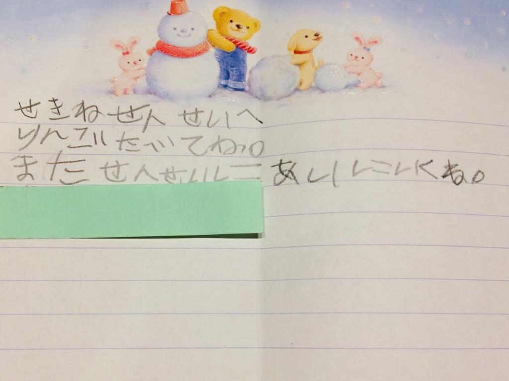 f:id:heart-kotoba:20171202190216j:plain