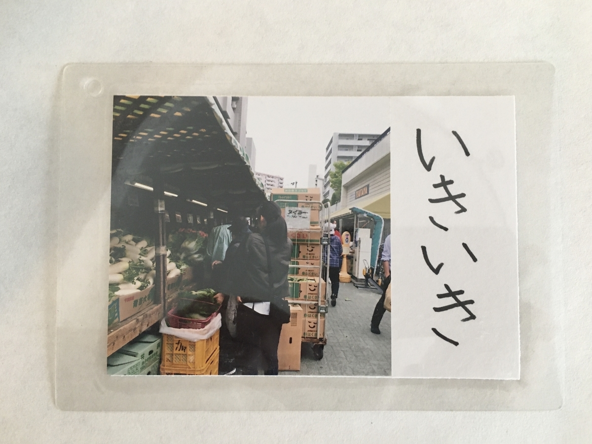 f:id:heart-kotoba:20200421140015j:plain