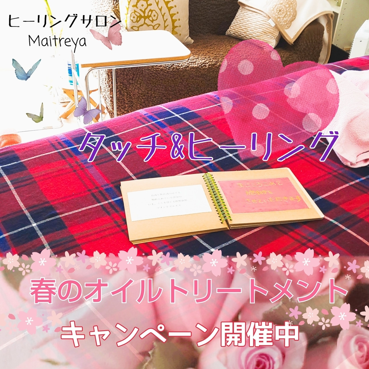 f:id:heartdetunagaru:20210402223157j:plain