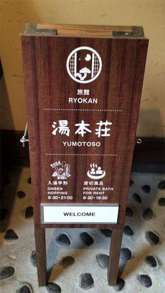 yumoto-sou