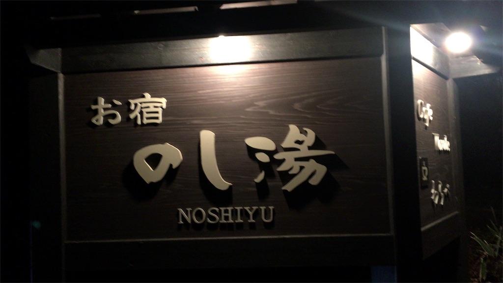 noshiyu