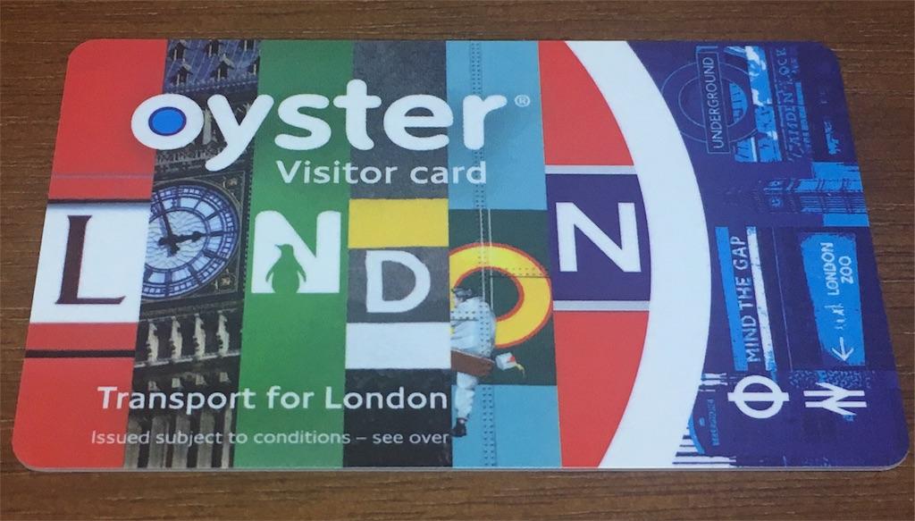 ロンドン・ビジター・オイスター・カード