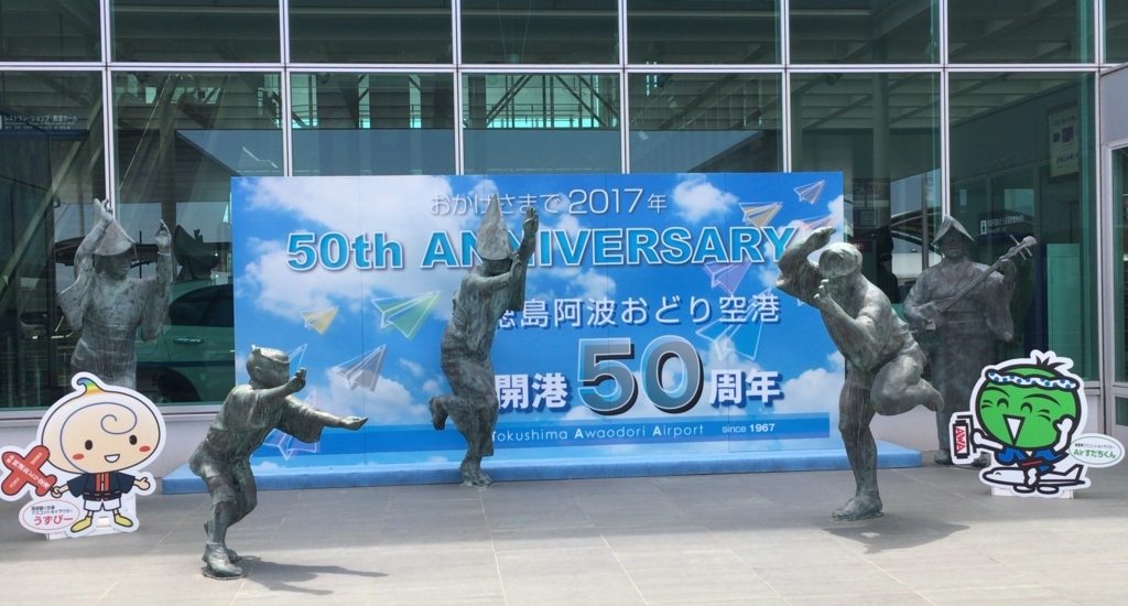 tokushima airport 50th