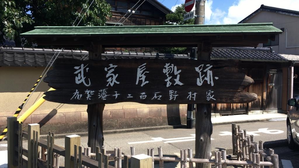 nomura-ke