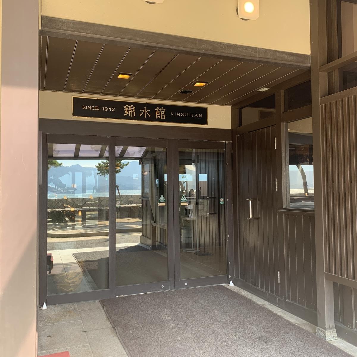 kinsuikan_entrance