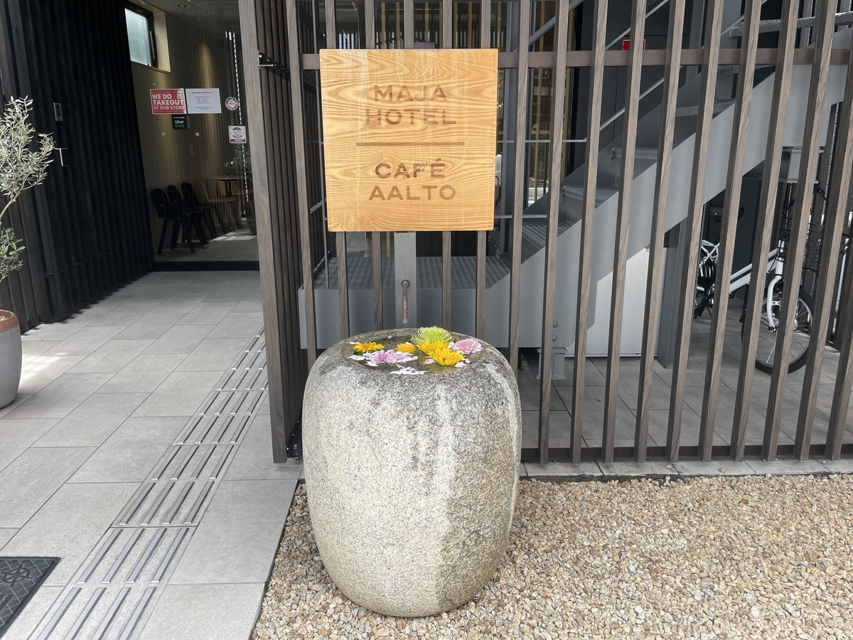 MAJA HOTEL KYOTOの前にある手水