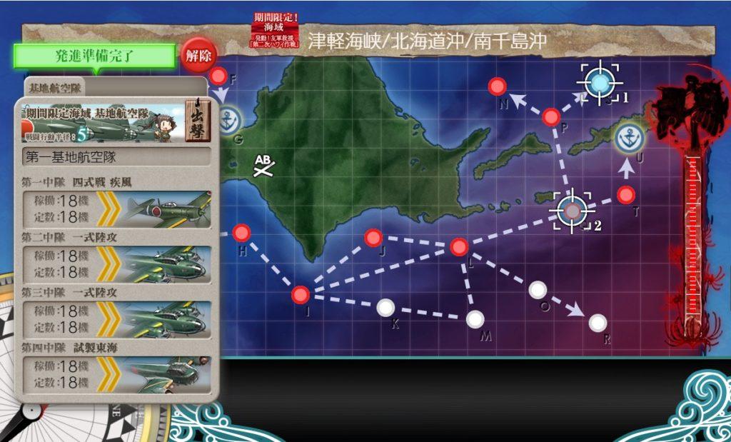 艦これ2019春E-1