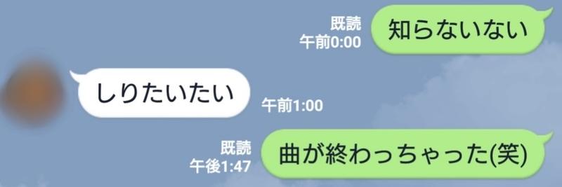 f:id:hebo-chan:20190514224837j:plain