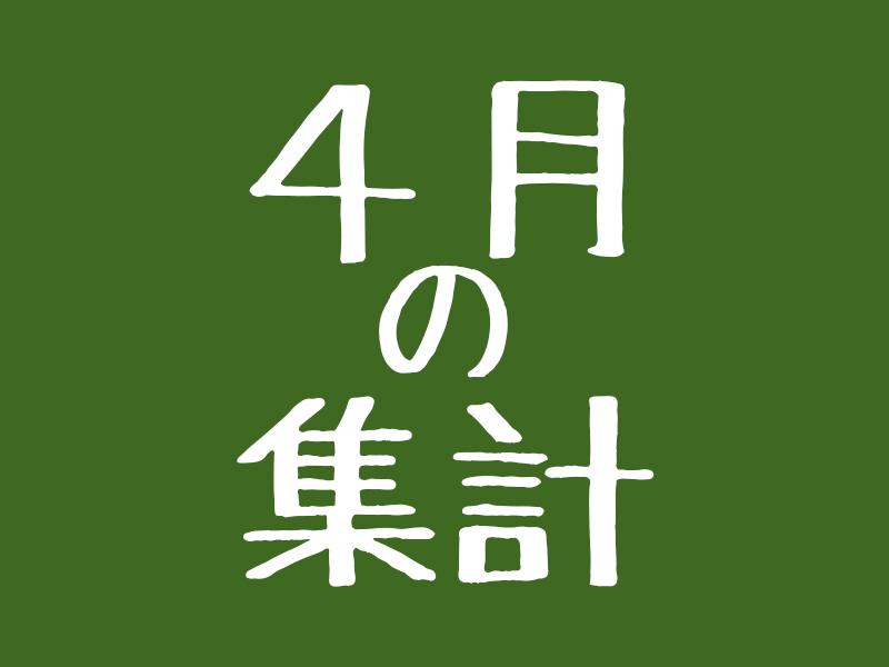 f:id:hechima_papa:20180501111205j:plain