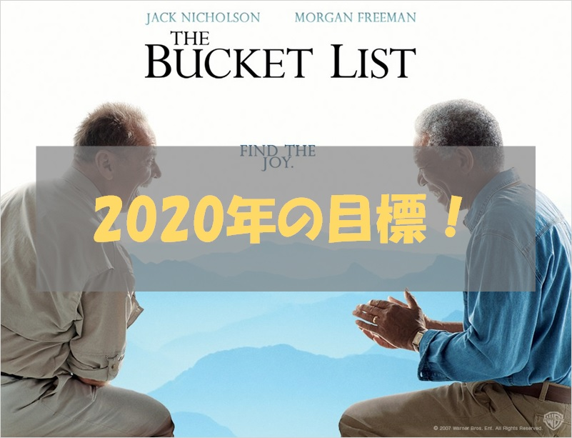 f:id:heckyeah_dude:20200110182906j:plain