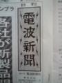 電波新聞。