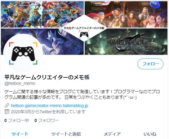 f:id:heibon-gamecreator:20200330054619p:plain