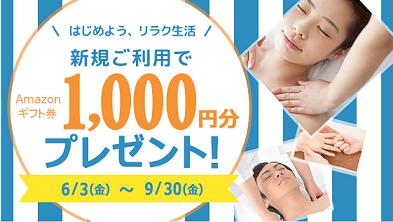 Amazon1000円券