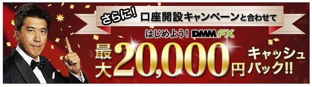 DMM証券に最大20,000円キャッシュバック