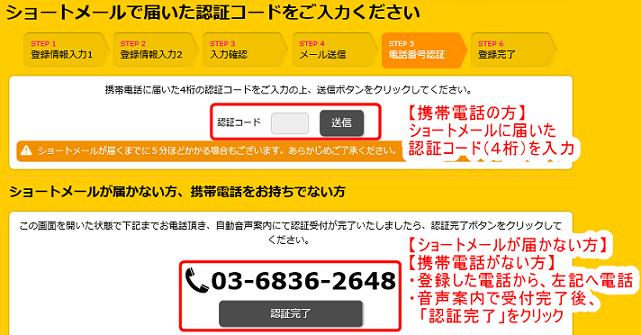 電話番号認証コード確認