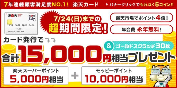 楽天カードで15000円プレゼント