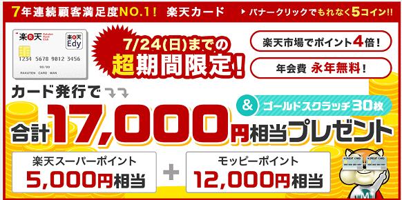 モッピーで17000円楽天カード