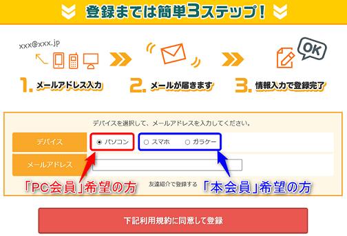 モッピーメールアドレス登録方法