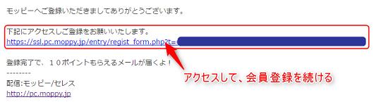 登録用メールの図解