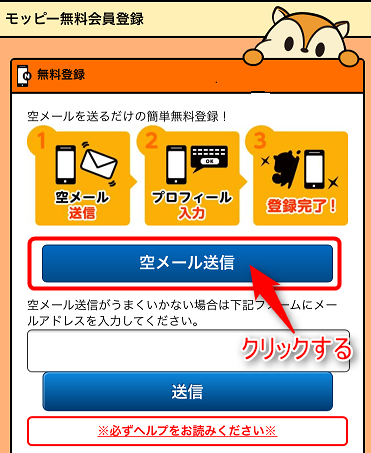 スマホ版モッピーの空メール送信