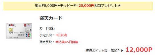 モッピーの楽天カード入会キャンペーン